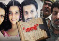 ऐसा क्या था राजेश तलवार कि जेल में लिखी 'आरुषि' के नाम डायरी में, जिसे पढ़ कर सीबीआई और पुलिस के भी उड़े होश..? जानिए…
