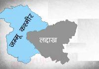 जम्मू कश्मीर का राज्य का दर्जा समाप्त, अस्तित्व में आए दो केंद्रशासित प्रदेश, गृह मंत्रालय ने जारी की अधिसूचना