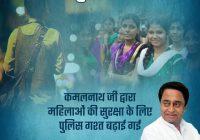 मप्र कांग्रेस का वचन पत्र: ग्रामीण स्तर पर 'ग्राम महिला सुरक्षा समितियाँ' और शहर स्तर पर 'वार्ड महिला सुरक्षा समितियाँ' गठित होंगी