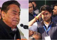 कमलनाथ: भाजपा ने सिंधिया को दूल्हा तो बनाया, पर दामाद नहीं बनाएं