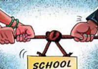 स्कूल फीस बढ़ाने को लेकर सरकार से ठनी, प्राइवेट स्कूलों ने दी बंद करने की धमकी
