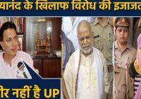 """चिन्मयानंद के खिलाफ विरोध मार्च की इजाजत नहीं, कांग्रेस ने कहा """"भाजपा सरकार कर रही है चिन्मयानंद की मदद"""""""